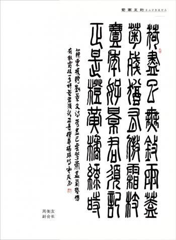 苏东坡赠刘景文诗