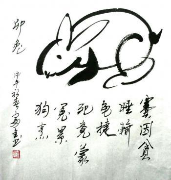 书法作品  兔