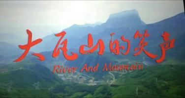 《大瓦山的笑声》,6月29日。在太平洋影城隆重首映。