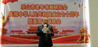 乐山市老研会贺重阳庆国庆70周年文艺联欢会及书画展