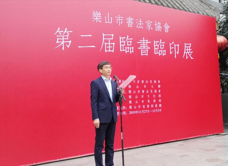 乐山市第二届临书临印展在市美术馆隆重开幕