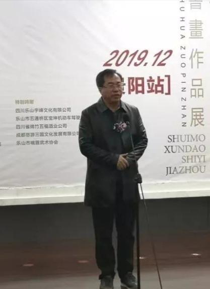 """乐山市美术家协会""""水墨寻道·诗意嘉州""""在贵阳美术馆举办书画展"""